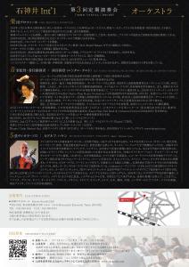 Shakuoke_3rd-02