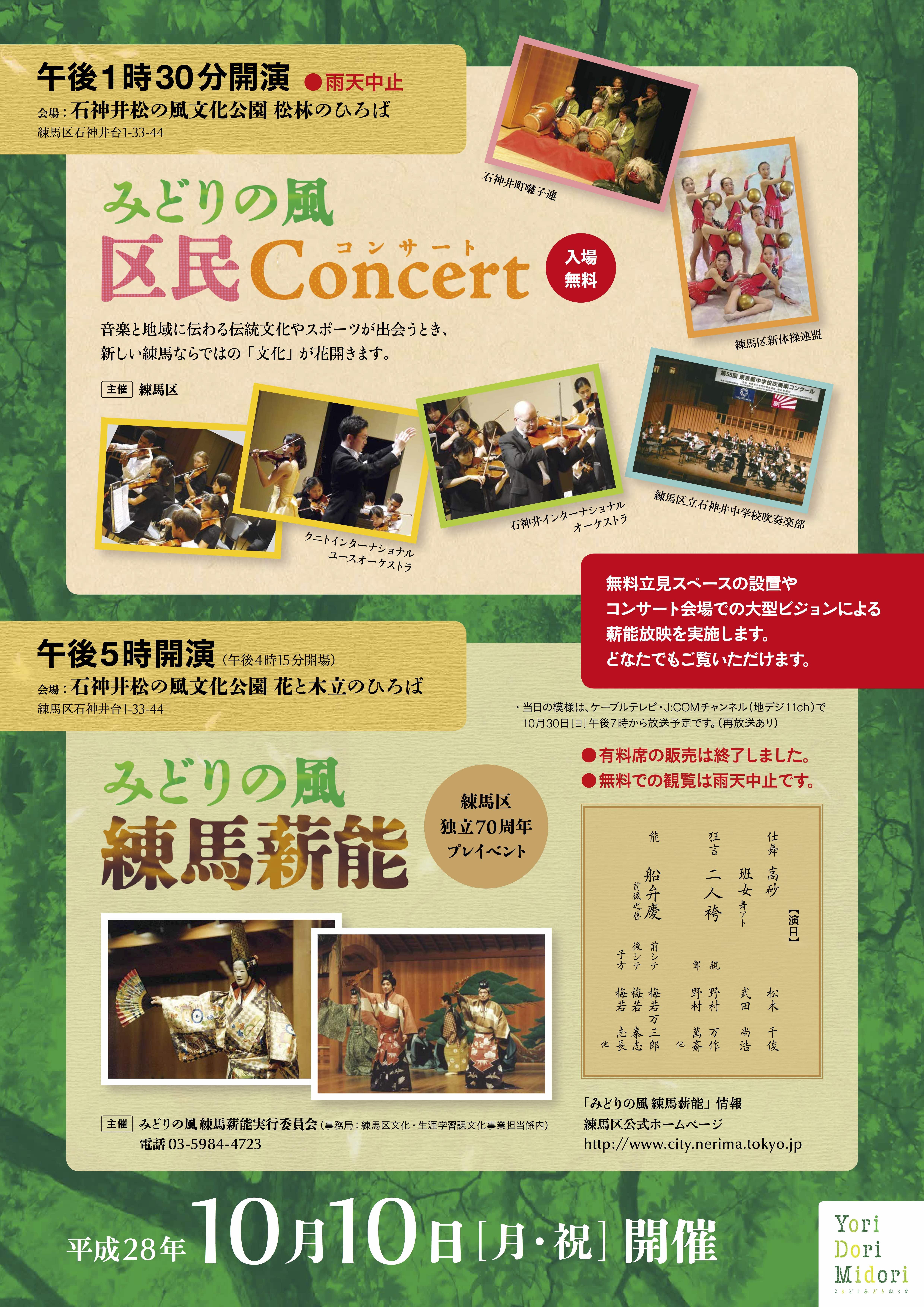 みどりの風区民Concert&国際ジュニア音楽コンクール第2位獲得!