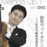 ヴァイオリンの音程の良さ