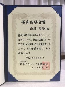 日本クラシック音楽コンクール東京予選2019@葛飾シンフォニーヒルズ