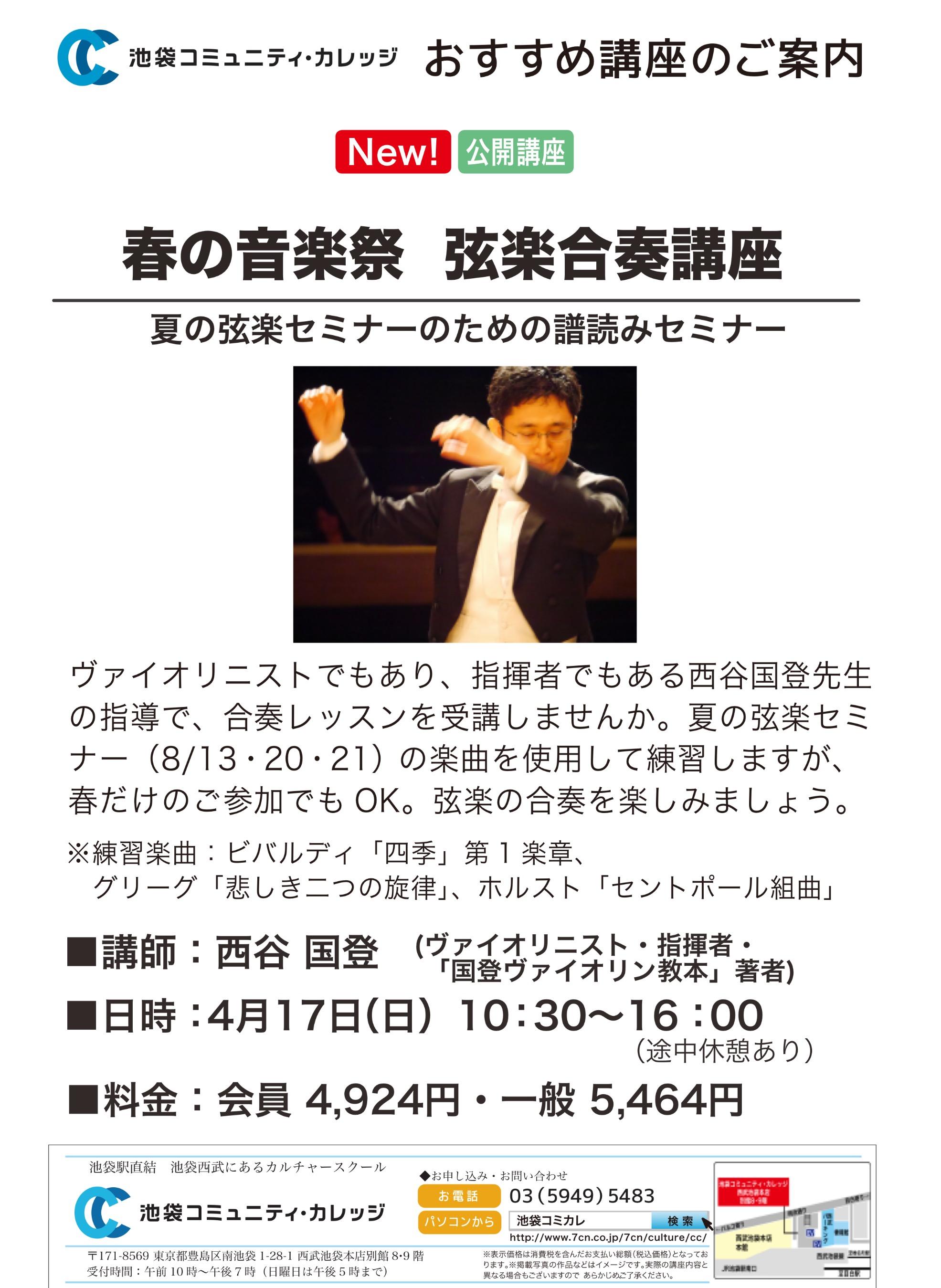 コミカレ春の音楽祭弦楽セミナー2016
