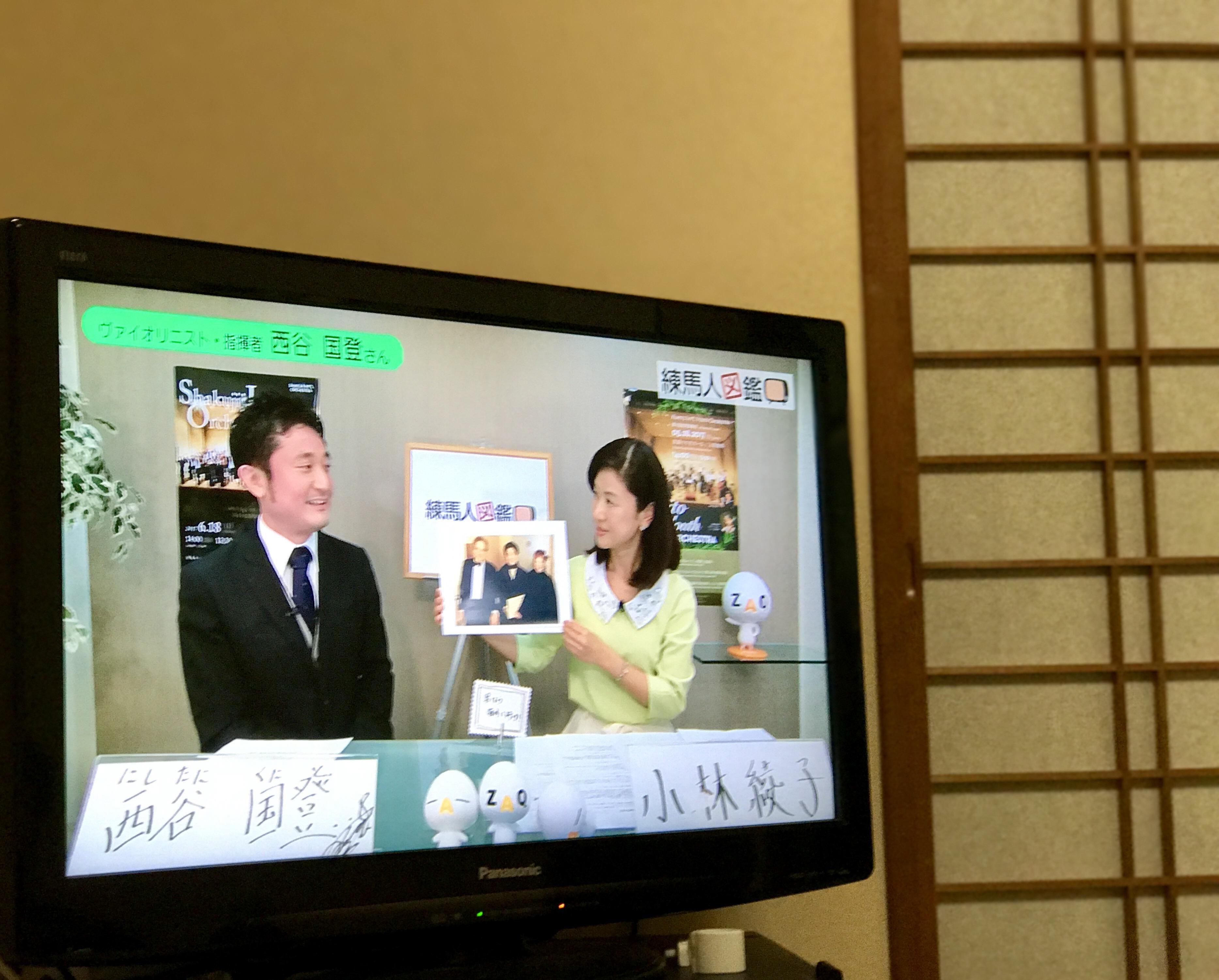 J:COM練馬人図鑑Youtubeでの放送開始!
