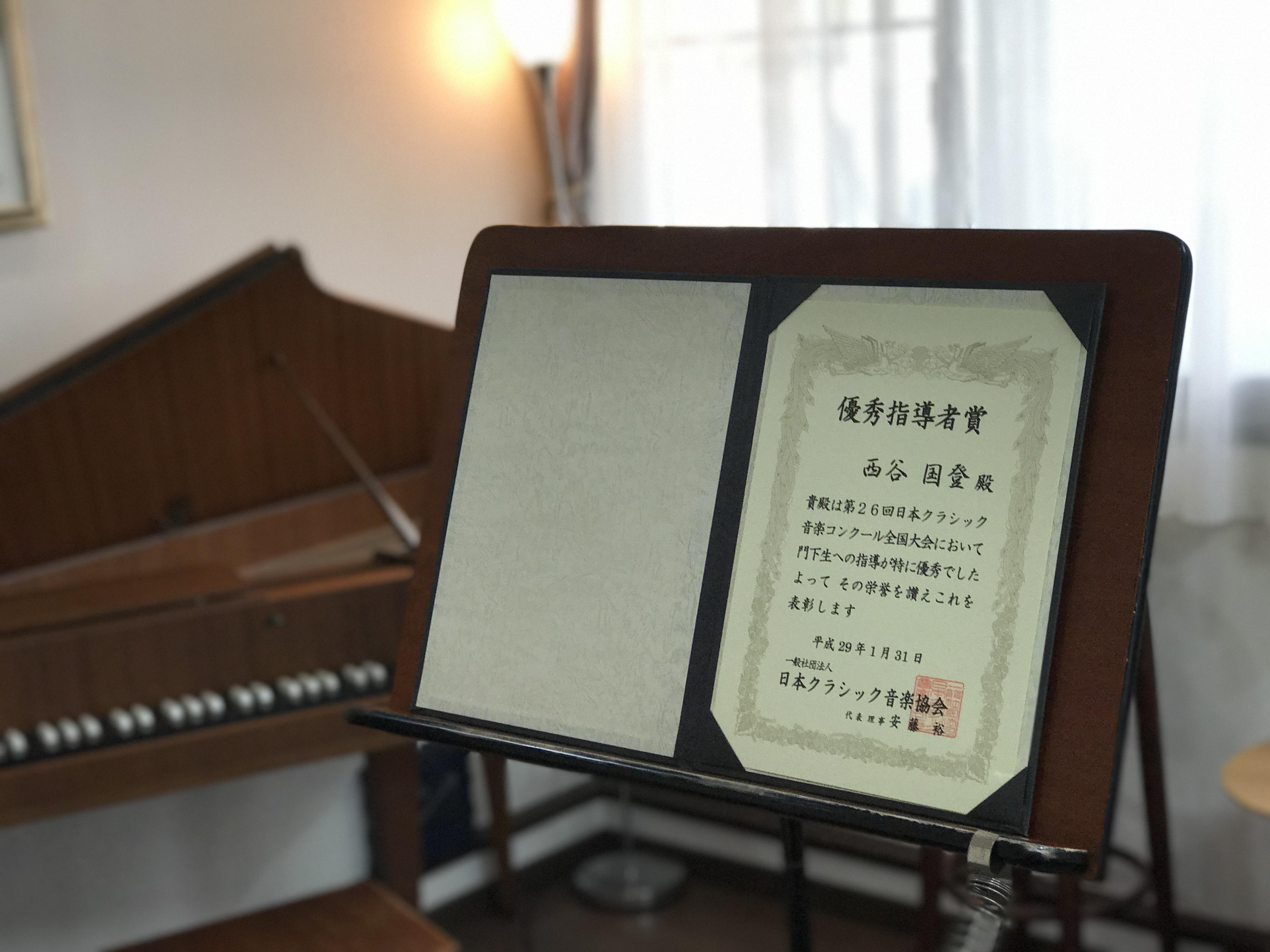 2年連続日本クラシック音楽コンクール優秀指導者賞受賞!&他諸々!